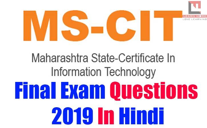 MS-CIT Exam में पास होने के लिए ये करे || MSCIT Final Exam Questions 2019 in Hindi