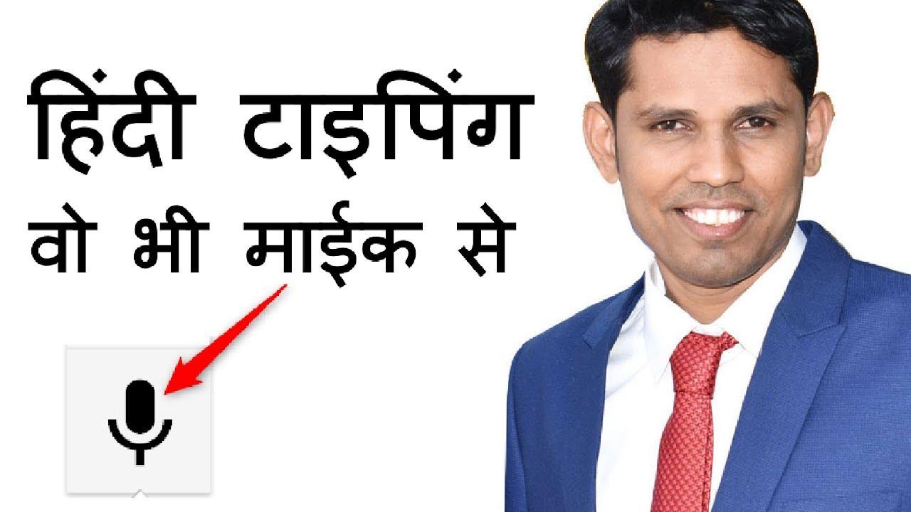हिंदी टाइपिंग और वो भी माईक से   Computer tips Hindi typing with mic