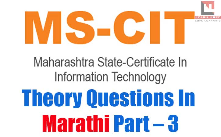 MSCIT Theory Questions Marathi – Part 3