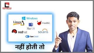 Operating System नहीं होती तो हिंदी में ? । If there is no operating system in Hindi