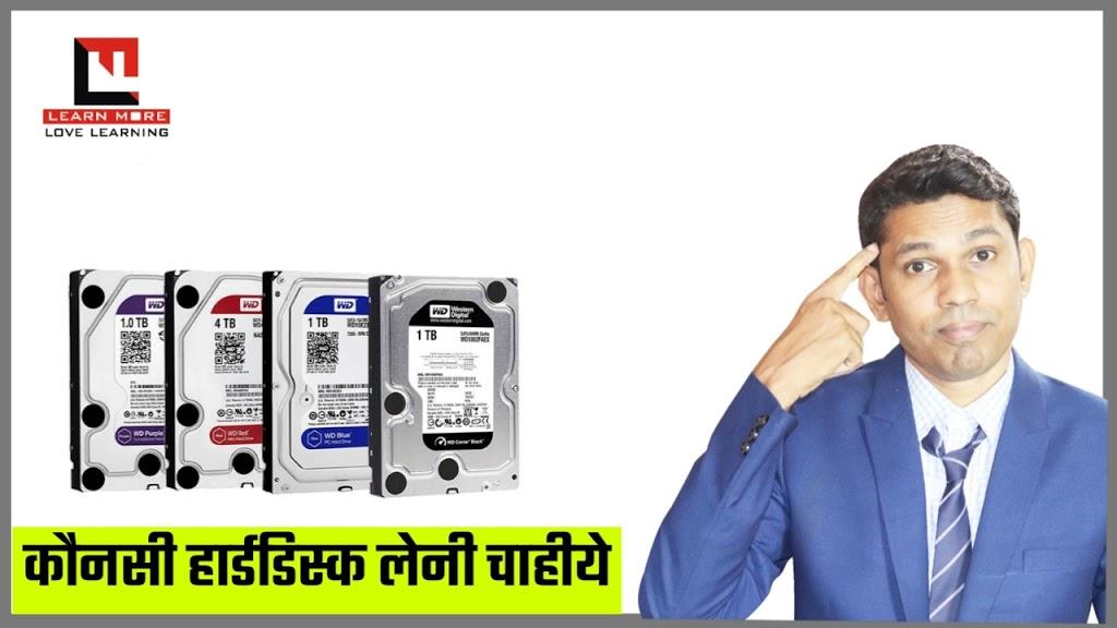 आपके लिये कौनसी हार्डडिस्क सही रहेंगी। Which hard disk will be right for you in Hindi
