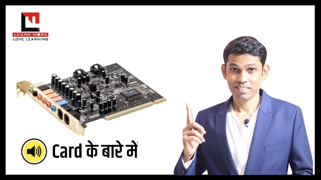 आईये जानते है  Computer Sound Card के बारे में   What is Sound card in Hindi?