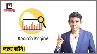 क्या आपको Search Engine के बारे मैं पता है? Do you know about Search Engine?