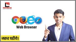 क्या आप Web Browser के बारे मैं जानते है? Web Browser क्या है? और ये कैसे काम करता है?