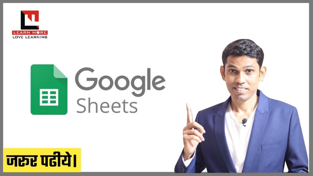 Google Sheet क्या है और इसका फायदा क्या है?