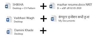 माइक्रोसॉफ्ट वर्ड में फाइल मर्ज करने की टिप्स