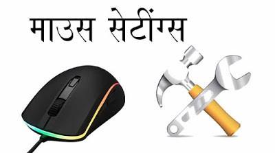 Mouse Setting जो आपको पता होनी चाहिए || Mouse Setting tips in Hindi