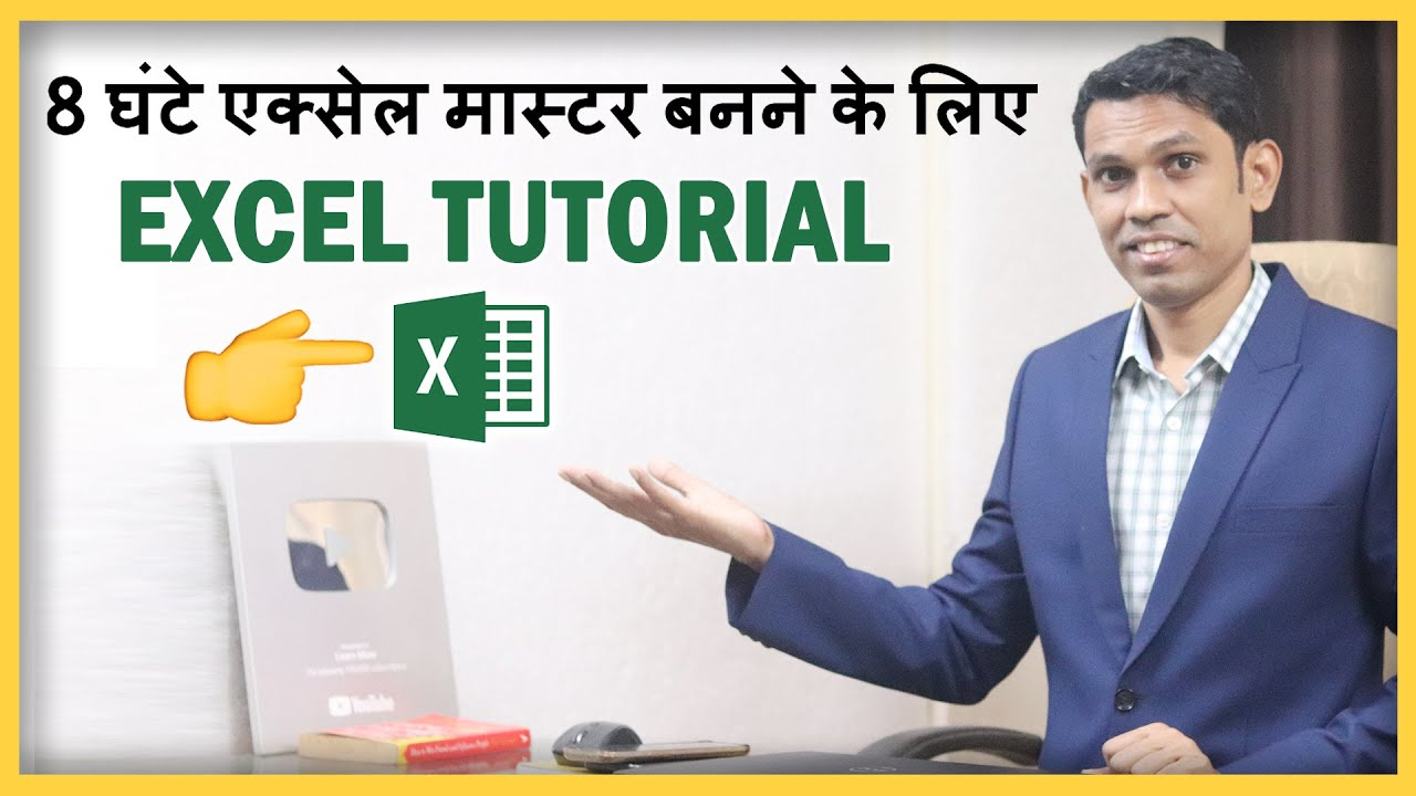 What is MS-Excel in Hindi