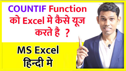 MS Excel COUNTIF Function Explained in Hindi