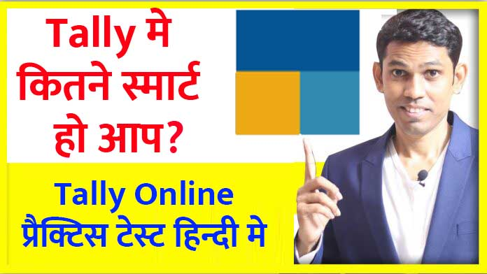 Tally Online Practice Test in Hindi | Learn More India