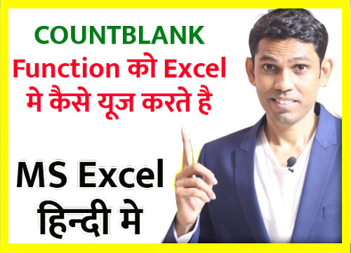 MS Excel COUNTBLANK Function Explained in Hindi