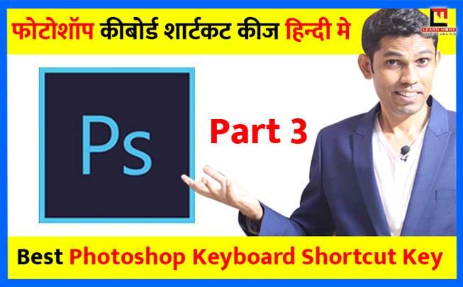 Best Photoshop Keyboard Shortcut Key in Hindi-Part 3