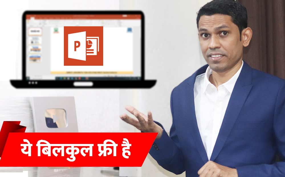 MS Powerpoint Shortcut Keys Quiz in Hindi | MS Powerpoint Practice Test In Hindi