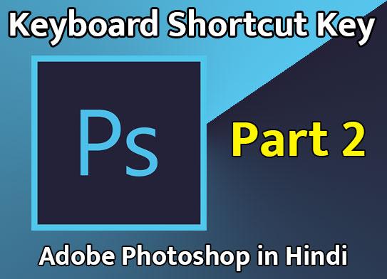 Photoshop Keyboard Shortcut Key in Hindi-Part 2
