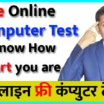 Free Online Computer Test to check your knowledge in 5 Minute | अनलाइन फ्री कंप्युटर टेस्ट