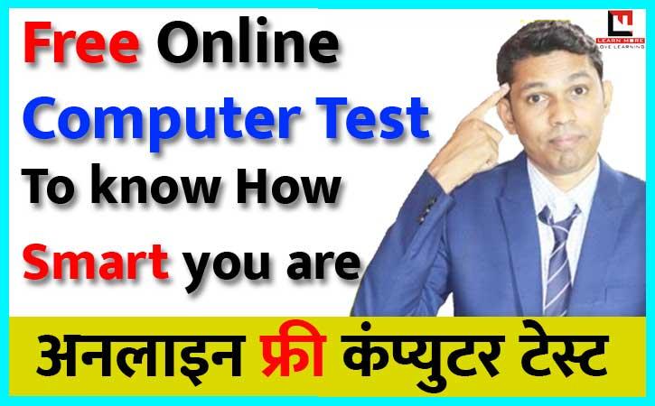 Free Online Computer Test