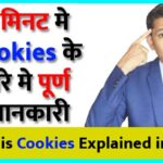 5 मिनट मे Cookies के बारे मे पूर्ण जानकारी | 5 Minutes are enough to know Cookies completely in Hindi