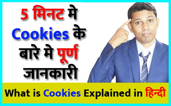 What is cookies explained in hindi