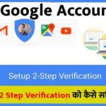 8 Simple Steps to Activate Google 2 Step Verification in Hindi | Google मे 2 Step Verification को कैसे सक्रिय करे?