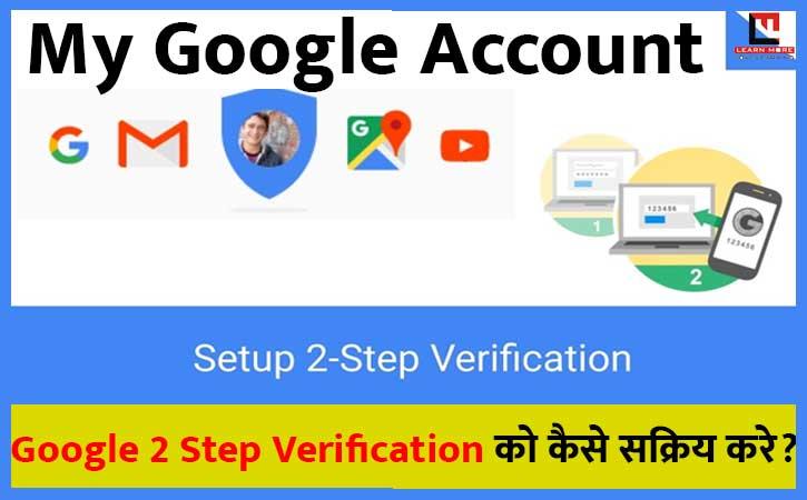 8 Simple Steps to Activate Google 2 Step Verification in Hindi   Google मे 2 Step Verification को कैसे सक्रिय करे?