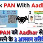 3 Simple ways to link PAN with Aadhar | अपने PAN को Aadhar से लिंक कैसे करे?