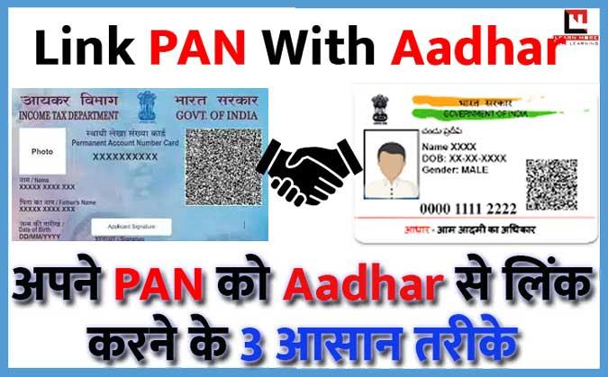 3 Simple ways to link PAN with Aadhar   अपने PAN को Aadhar से लिंक कैसे करे?