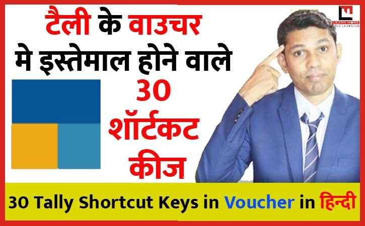 30 important Tally Shortcut Keys   टैली के वाउचर मे इस्तेमाल होने वाले उपयोगी 30 शॉर्टकट कीज