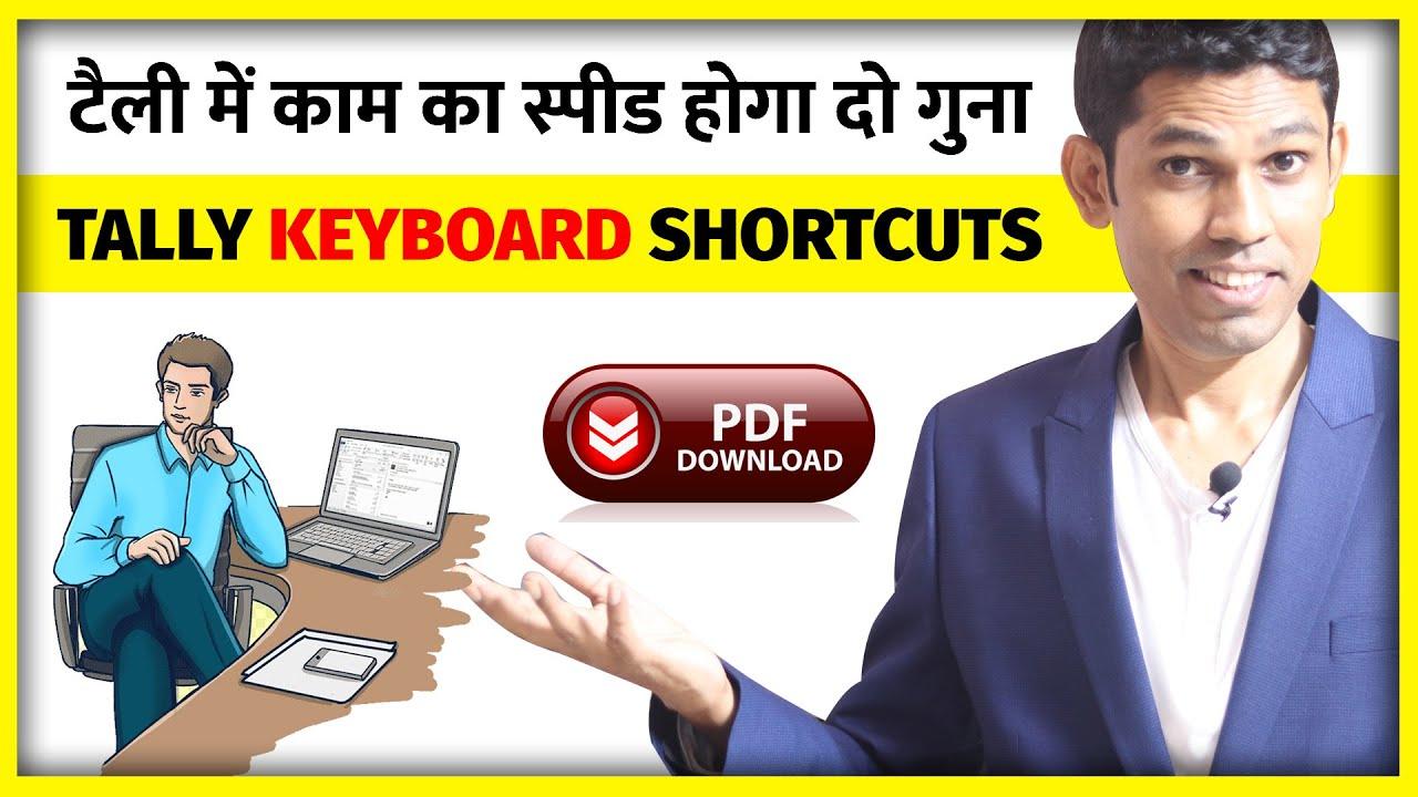 Most Useful Shortcut Keys in Report for Tally ERP 9.0 in Hindi | टैली इरपी 9.0 के रेपोर्ट्स मे इस्तेमाल होने वाले उपयोगी शॉर्टकट कीज