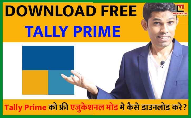 Download Tally Prime for Free in 5 Minutes   Tally Prime को फ्री एजुकेशनल मोड मे कैसे डाउनलोड करे?