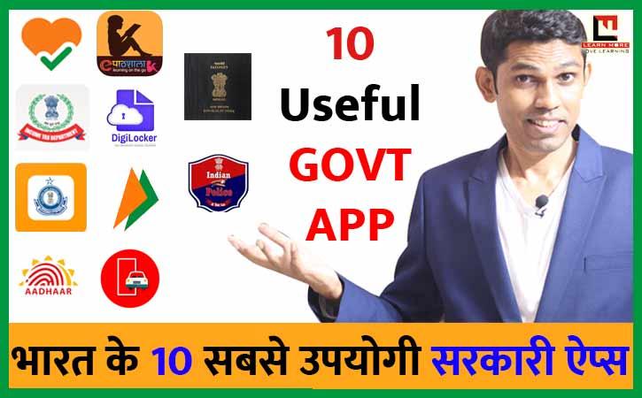 10 Most Useful Government Apps in India   भारत में १० सबसे उपयोगी सरकारी ऐप्स