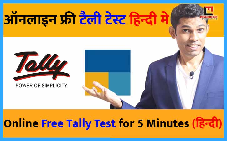 Online Free Tally Test for 5 Minutes (हिन्दी)  ऑनलाइन फ्री टैली टेस्ट हिन्दी मे