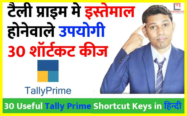 30 Most Useful Tally Prime Shortcut Keys in Hindi (Download PDF Notes)