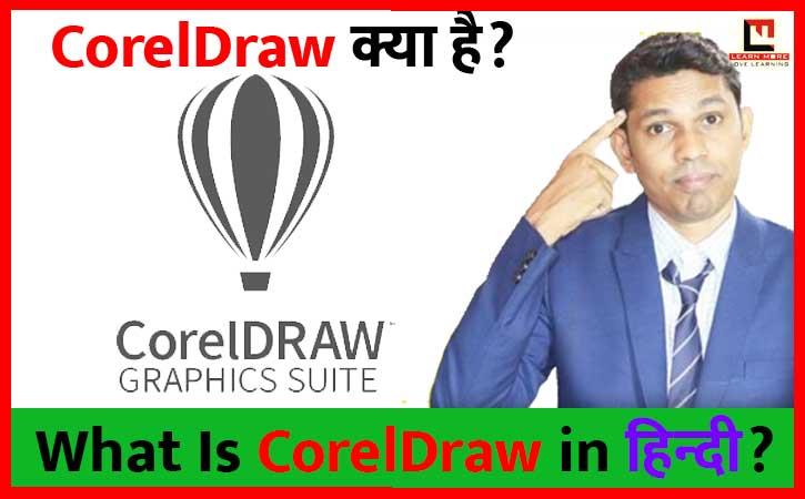 Do you want to learn what is CorelDraw in Hindi?   5 मिनट मे जानिए CorelDraw क्या है?