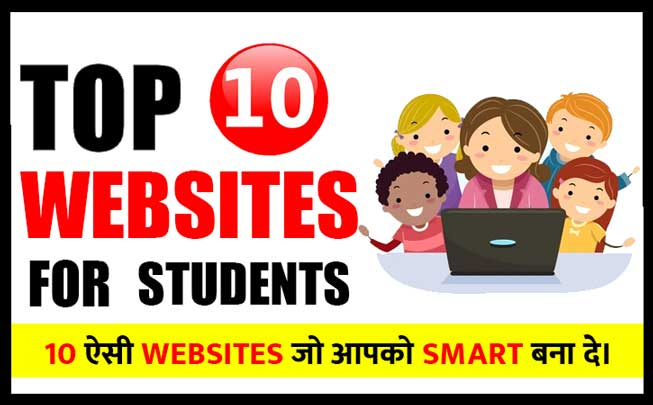 Top 10 Useful Websites for students in Hindi