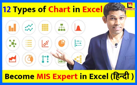 Learn 12 Types of Chart in Excel to become MIS Expert (हिन्दी)