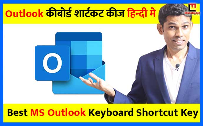 25 Most Useful MS Outlook Shortcut Keys   Shortcuts for Microsoft Outlook in Hindi (Download PDF Notes)