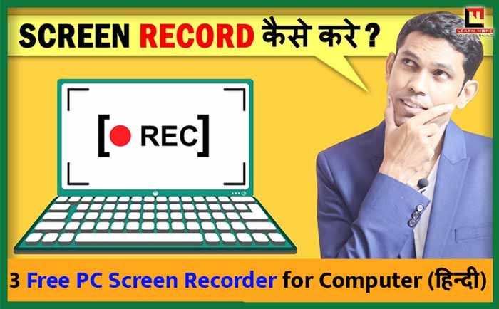 3 Free PC Screen Recorder for Computer (हिन्दी)