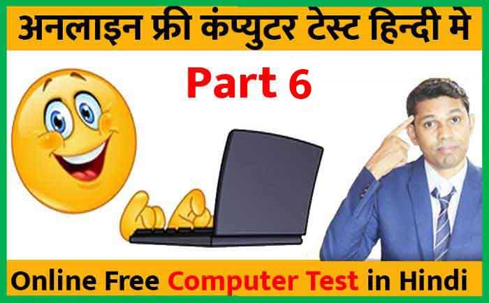 Online Free Computer Test In Hindi– Part 6 | ऑनलाइन फ्री कंप्युटर टेस्ट हिन्दी मे – पार्ट ६