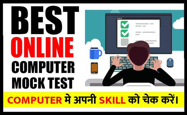 20 MSCIT Related Question in English | Online Free Computer Test | MSCIT Mock Test
