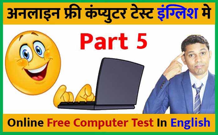 Online Free Computer Test In English– Part 5 | ऑनलाइन फ्री कंप्युटर टेस्ट इंग्लिश मे – पार्ट ५
