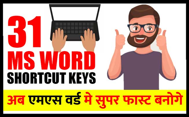 31 Most Useful MS Word shortcut Keys in Hindi (Download PDF Notes)