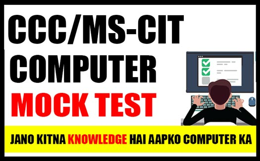 MSCIT Aur CCC Se Jude Free Computer Practice Test | 20 CCC/MSCIT Test Related Question in English