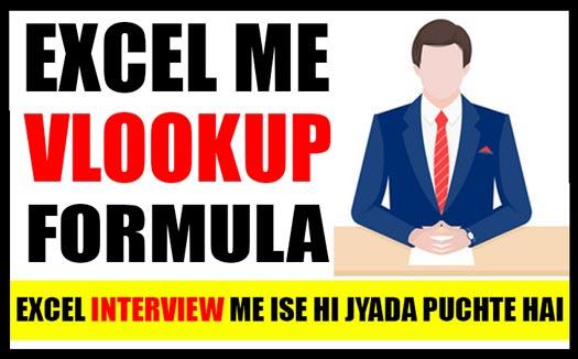 Excel VLOOKUP Tutorial In Hindi   VLOOKUP – Excel Interview me Pucha jane Wala Sabse Jyada Excel ka Formula 2021