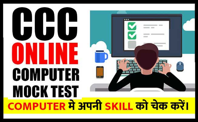 Free Computer Test for MSCIT & CCC | 20 CCC/MSCIT Test Related Question in Hindi