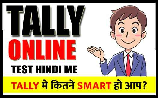 Tally Online Test in Hindi -2021   Tally मे कितने SMART हो आप?